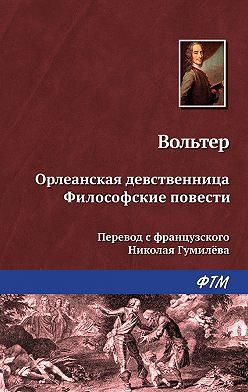Вольтер - Орлеанская девственница. Философские повести (сборник)