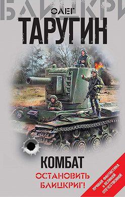 Олег Таругин - Комбат. Остановить блицкриг! (сборник)