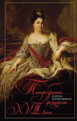 Елена Первушина - Петербургские женщины XVIII века
