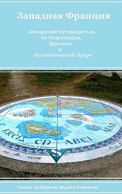 Оксана Добрикова - Западная Франция (авторский путеводитель для самостоятельного туриста)