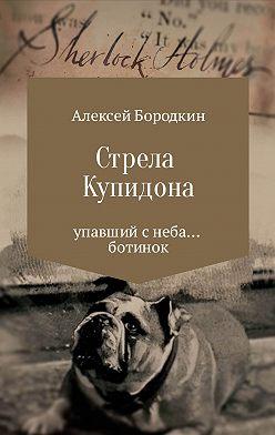 Алексей Бородкин - Стрела Купидона