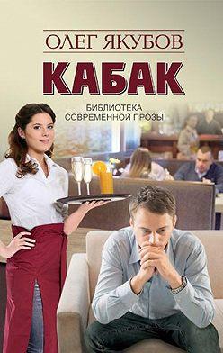 Якубов Александрович - Кабак