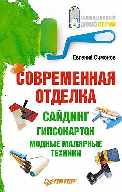 Евгений Симонов - Современная отделка: сайдинг, гипсокартон, модные малярные техники