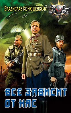 Владислав Конюшевский - Все зависит от нас
