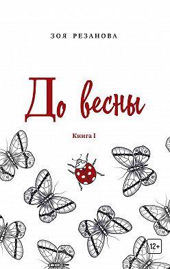 Зоя Резанова - До весны. Книга 1