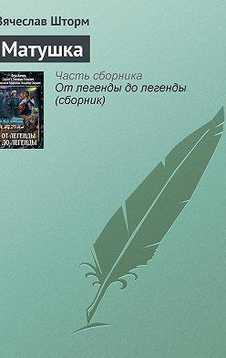 Вячеслав Шторм - Матушка