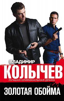 Владимир Колычев - Золотая обойма