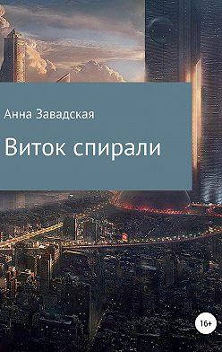Анна Завадская - Виток спирали