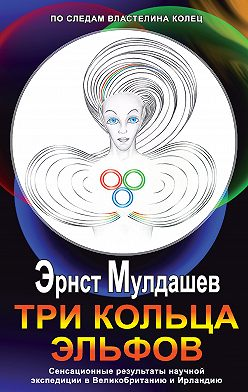 Эрнст Мулдашев - Три кольца Эльфов