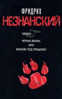 Фридрих Незнанский - Черные волки, или Важняк под прицелом