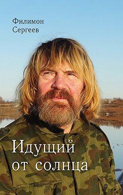 Филимон Сергеев - Идущий от солнца