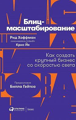 Рид Хоффман - Блиц-масштабирование