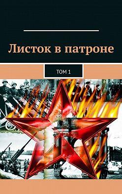 Александр Малашенков - Листок впатроне. Том1