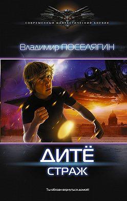 Владимир Поселягин - Дитё. Страж