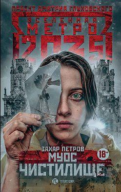 Захар Петров - Метро 2035: Муос. Чистилище