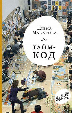Елена Макарова - Тайм-код
