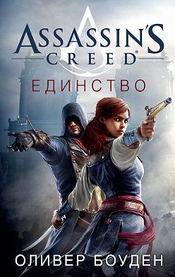 Оливер Боуден - Assassin's Creed. Единство