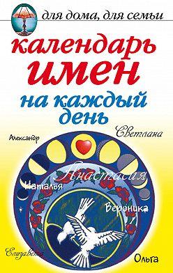 Марина Куропаткина - Календарь имен на каждый день