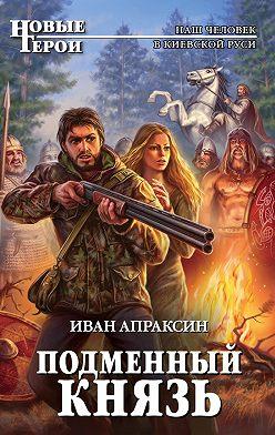 Иван Апраксин - Подменный князь