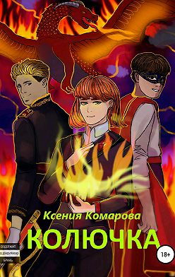 Ксения Комарова - Колючка