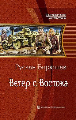 Руслан Бирюшев - Ветер с Востока