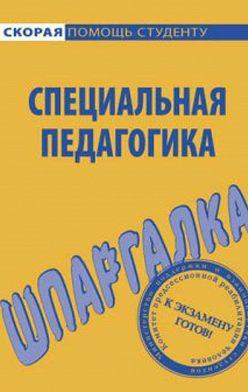 Роман Сиренко - Специальная педагогика. Шпаргалка