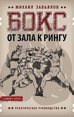 Михаил Завьялов - Бокс. От зала к рингу