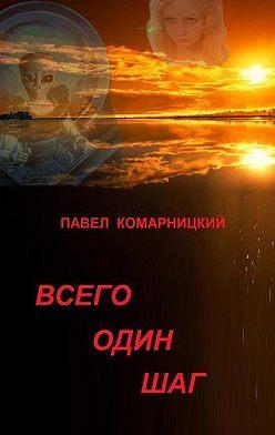 Павел Комарницкий - Всего один шаг