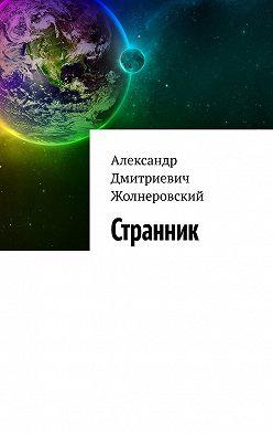 Александр Жолнеровский - Странник