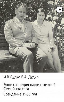Ираида Дудко - Энциклопедия наших жизней. Семейная сага. Созидание. 1965 год