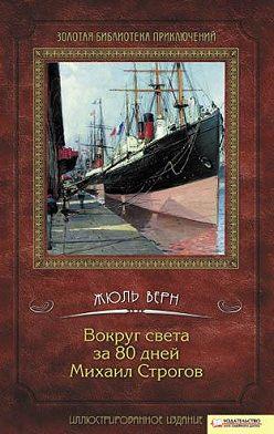 Жюль Верн - Вокруг света за 80 дней. Михаил Строгов (сборник)