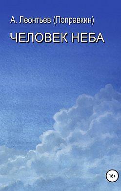 Алексей Леонтьев(Поправкин) - Человек Неба