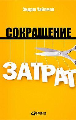 Эндрю Уайлман - Сокращение затрат
