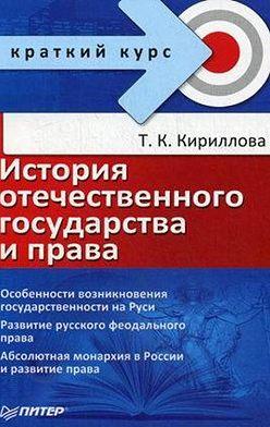 Татьяна Кириллова - История отечественного государства и права