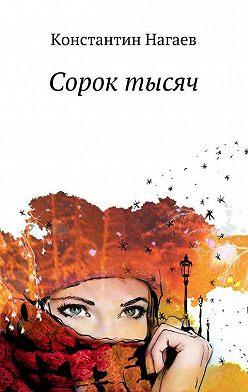 Константин Нагаев - Сорок тысяч