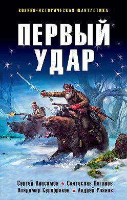 Святослав Логинов - Первый удар (сборник)