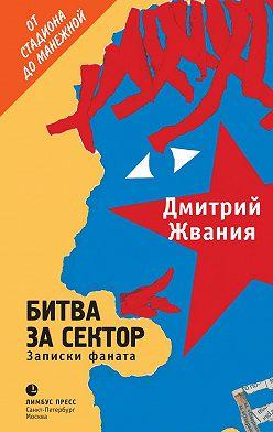 Дмитрий Жвания - Битва за сектор. Записки фаната