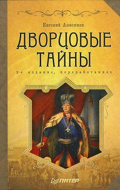 Евгений Анисимов - Дворцовые тайны