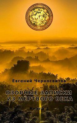 Евгений Черносвитов - Озорные записки измертвоговека. Книга1