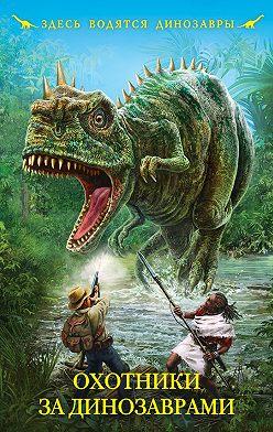 Кир Булычев - Охотники за динозаврами (сборник)