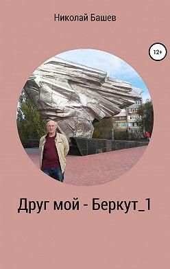 Николай Башев - Друг мой – Беркут_1