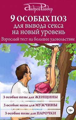 Андрей Райдер - 9 ОСОБЫХ ПОЗ для вывода секса на новый уровень