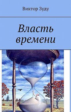 Виктор Зуду - Власть времени. Власть времени абсолютна