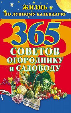 Неустановленный автор - 365 советов огороднику и садоводу. Жизнь по лунному календарю