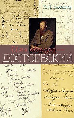 Владимир Захаров - Имя автора – Достоевский