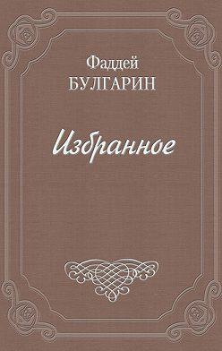Фаддей Булгарин - Иван Иванович Выжигин
