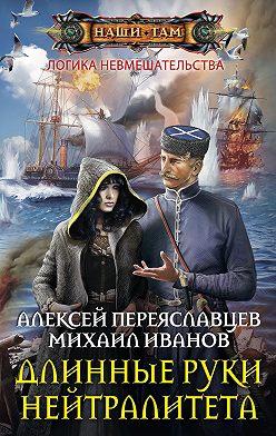 Михаил Иванов - Длинные руки нейтралитета