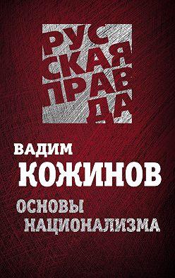 Вадим Кожинов - Основы национализма