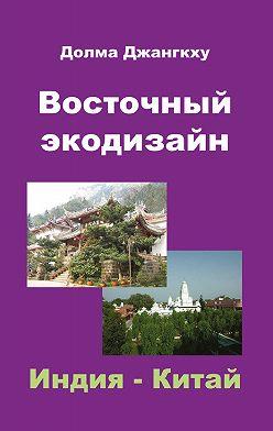 Долма Джангкху - Восточный экодизайн. Индия и Китай (сборник)