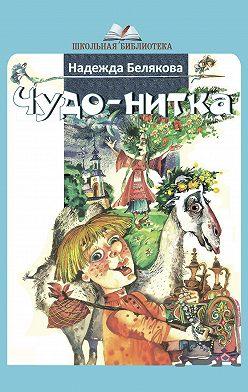 Надежда Белякова - Чудо-нитка